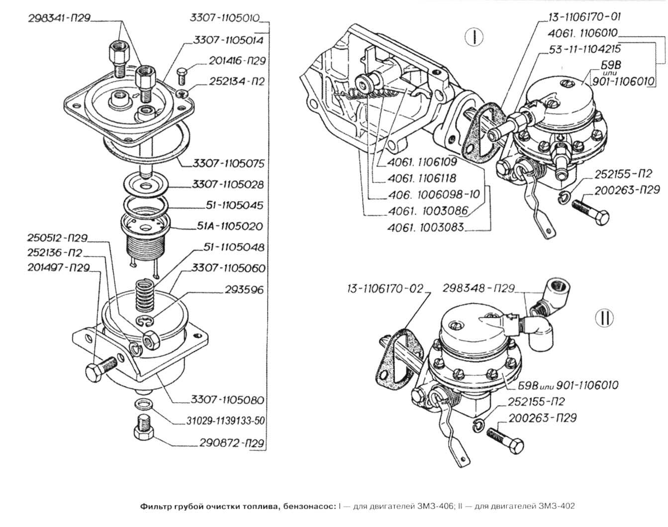 схема бензонасоса змз 406