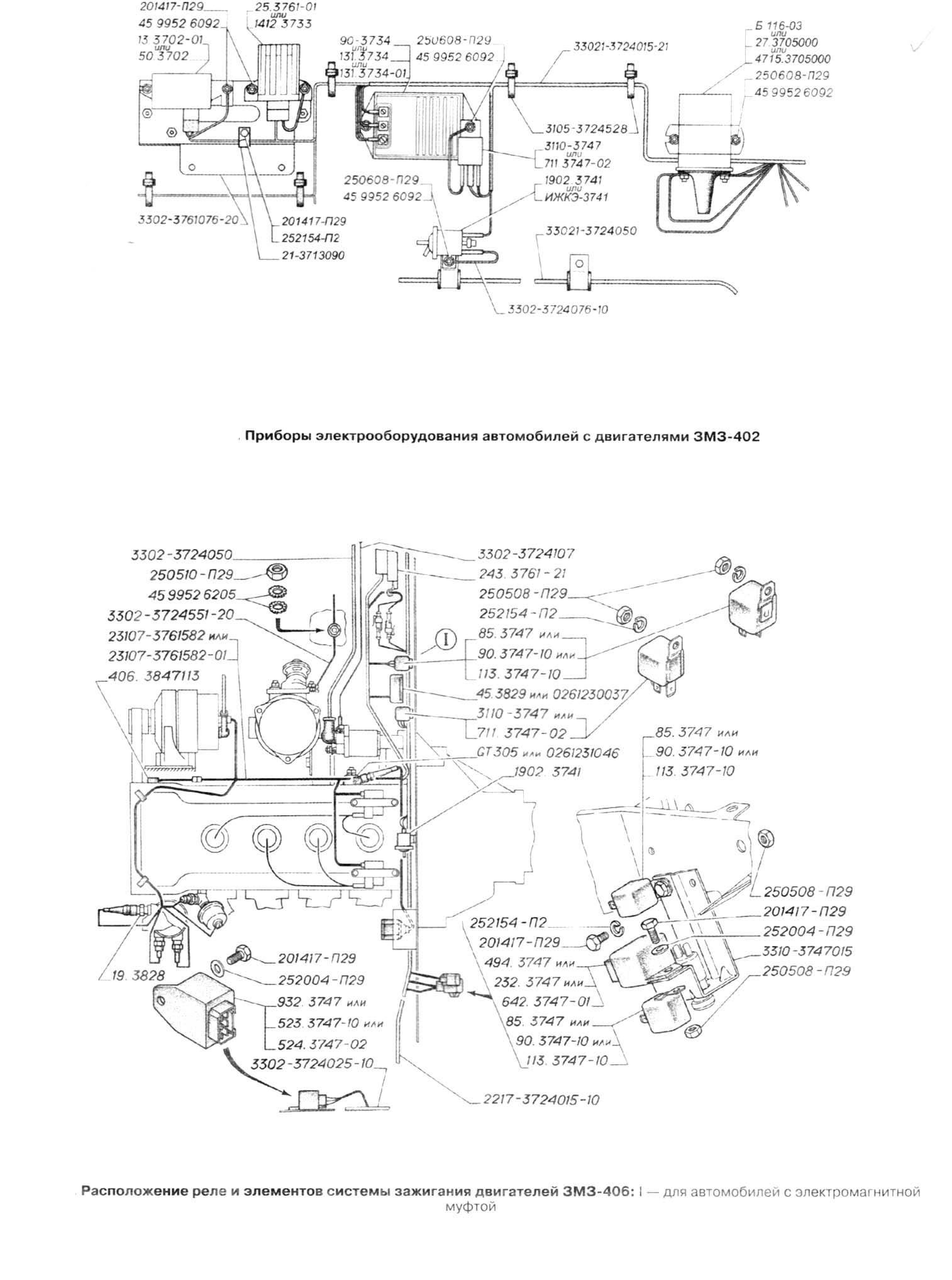 Электрическая схема двигателя змз-402